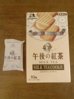 午後の紅茶.JPG